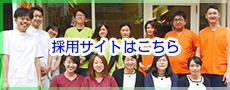 株式会社カラダミライラボ求人サイト